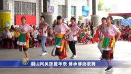 关山阿美族丰年祭 传承传统歌舞