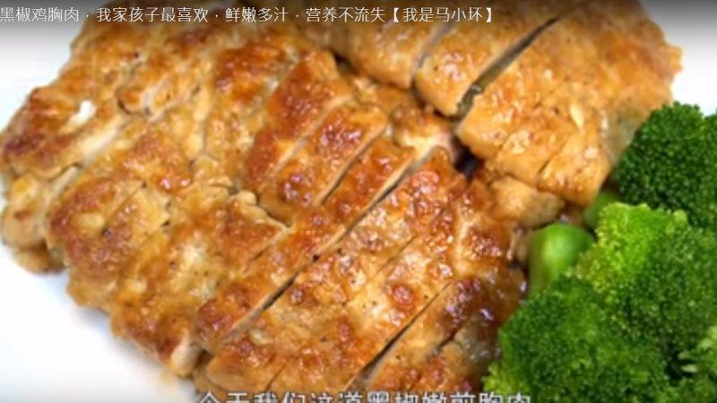 香煎雞胸肉 鮮嫩多汁 營養豐富(視頻)