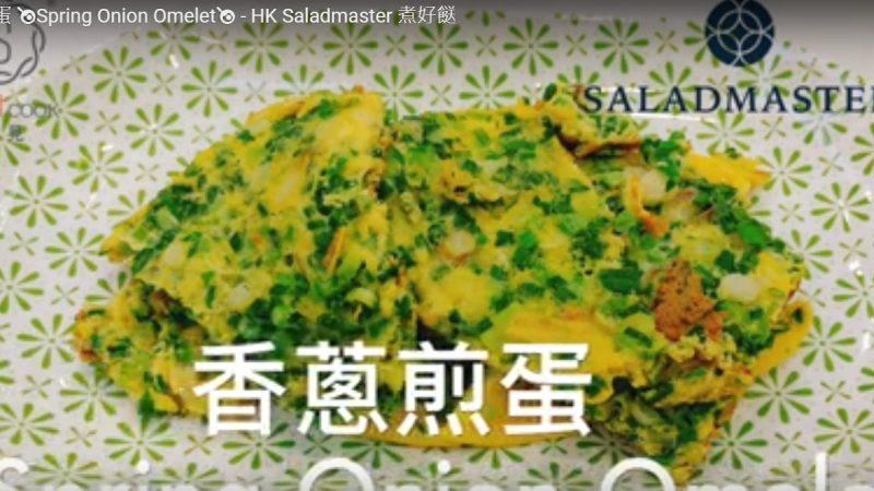 香葱煎蛋 材料简单 1分钟学会(视频)