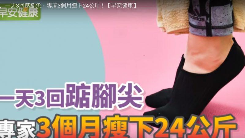 踮踮脚尖就能瘦 连小腹凸出也解决(视频)