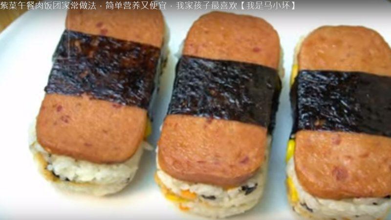 紫菜午餐肉饭团 营养又好吃(视频)