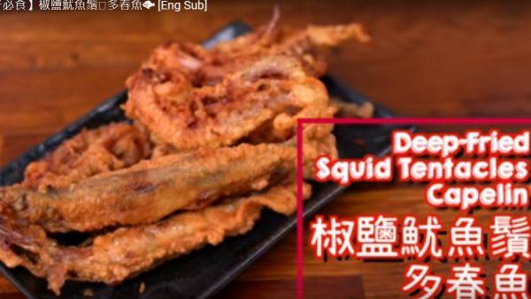 美味椒鹽魷魚鬚、多春魚(視頻)