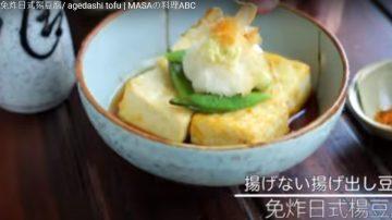 免炸日式揚豆腐 香香酥酥的很棒(視頻)