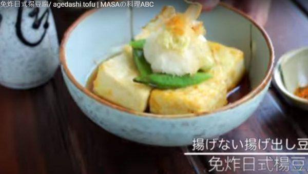免炸日式扬豆腐 香香酥酥的很棒(视频)