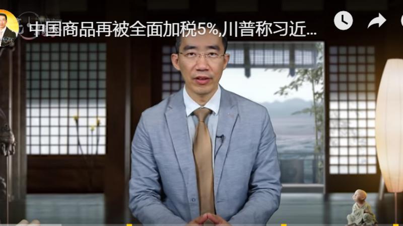 【天亮时分】中国商品再被全面加税5%,川普称习近平为敌人!