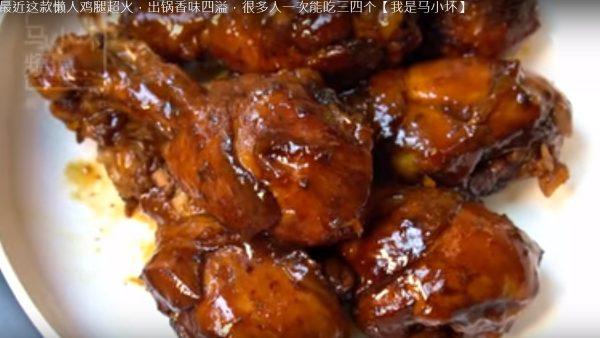 蜜汁鸡腿 香味四溢 电锅简单做法(视频)