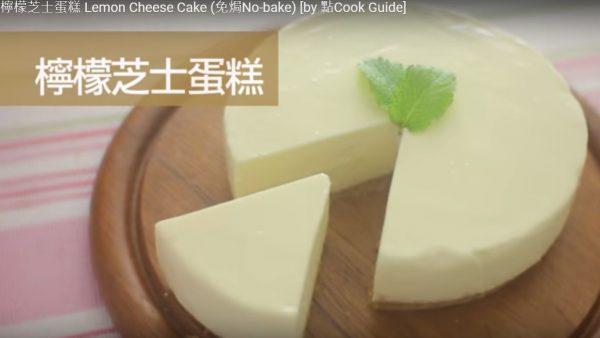 柠檬芝士蛋糕 免焗简单做法(视频)