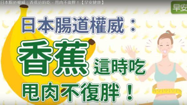 日本腸道權威:香蕉這樣吃,減肥還能瘦小腹(視頻)