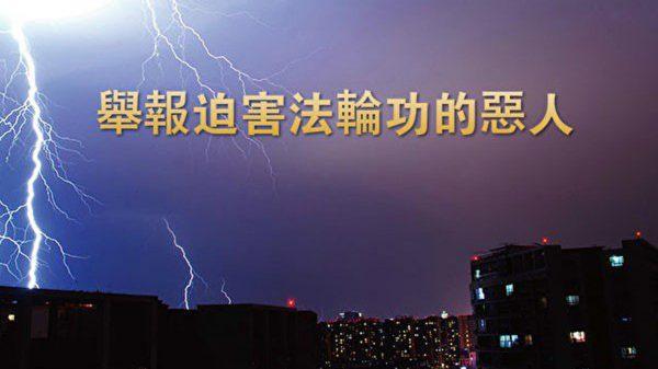 举报上海610头目蒋绮琼