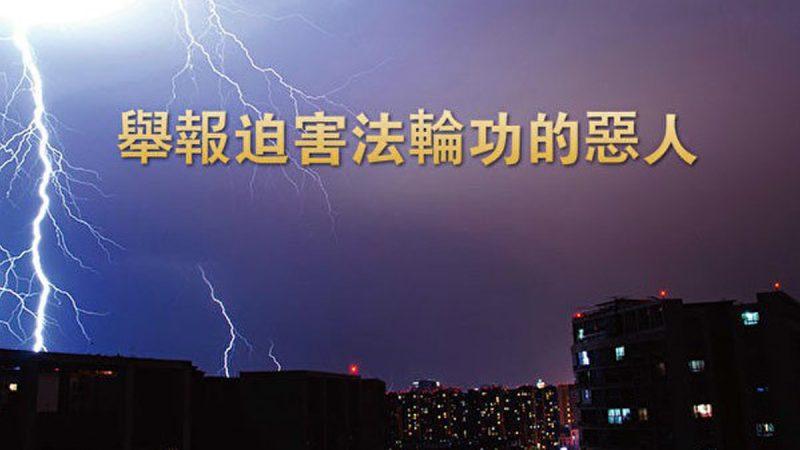 舉報上海610頭目蔣綺瓊