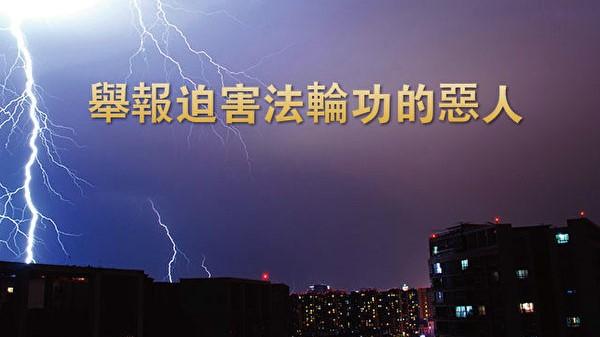 枉判11法轮功学员 北京法官孙国立遭举报