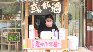 溫馨!台灣小店提供待用餐 充滿濃濃必发彩票注册送18元情味