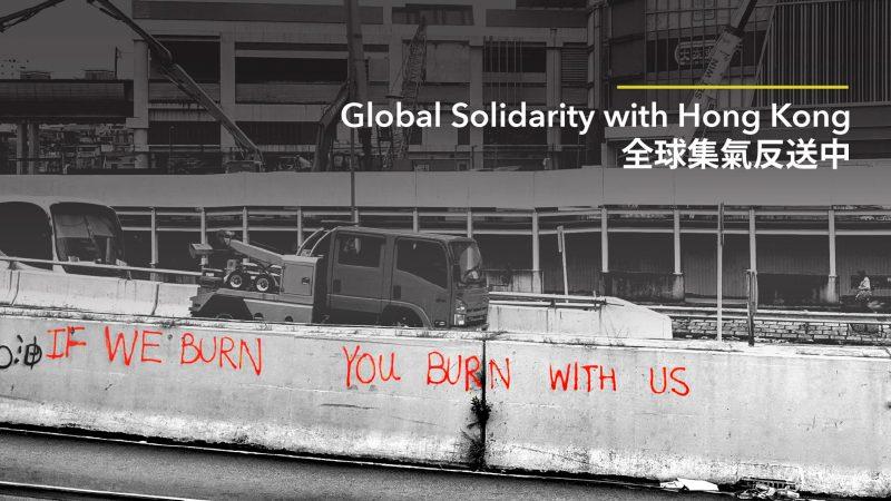 8.16-8.18全球撑香港 同步行动预告