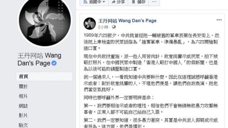 大陸記者公安遭毆內幕 王丹:六四就用過 製造鎮壓口實