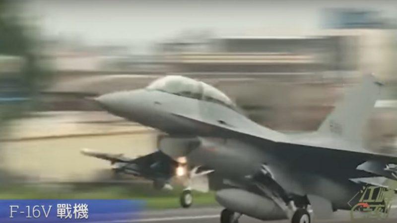 【江峰時刻】對台軍售不含F-35  F-16V對決殲-20