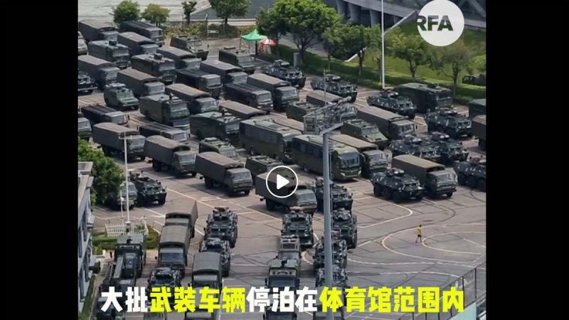 万名武警集结深圳 大量装甲车水炮车推土机待命