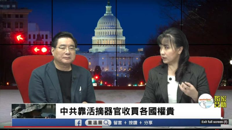 台媒:中共用活摘器官控制他国政要 美欧秘密调查