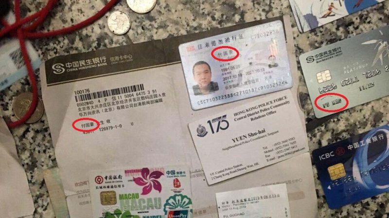 付国豪记者身份不单纯?信用卡拥两名字 采访涉违法