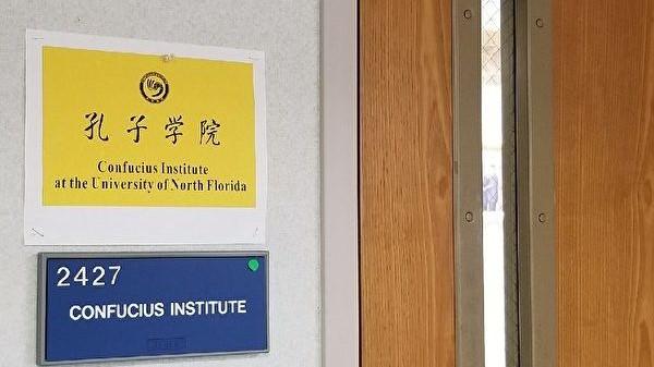 可心:中共利用孔子学院进行宣传渗透的实例(1)