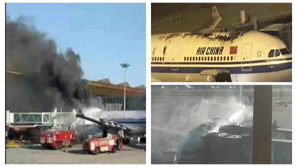 北京機場客機起火濃煙滾滾 原因疑曝光(視頻)