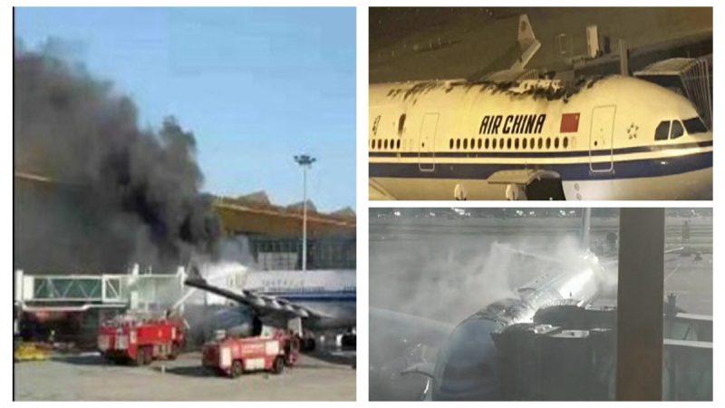 北京机场客机起火浓烟滚滚 原因疑曝光(视频)