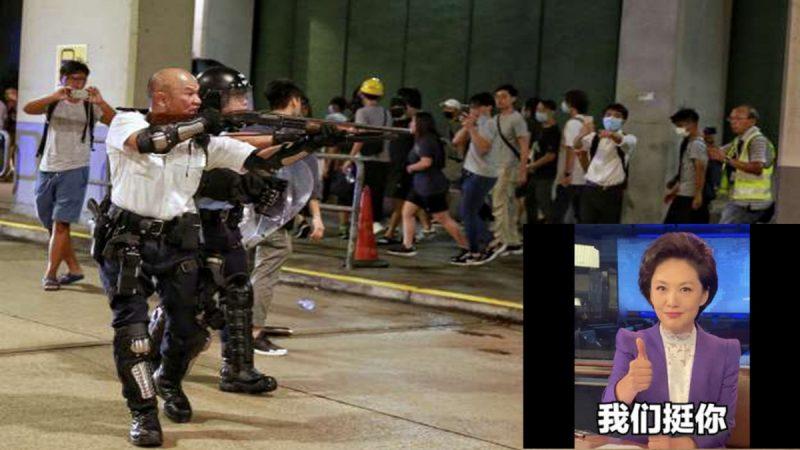 央视主播代14亿人挺港警 网友怒轰:别代表我