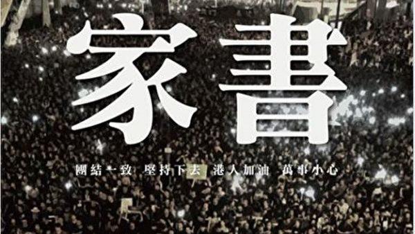 民间人权阵线 给香港人的家书