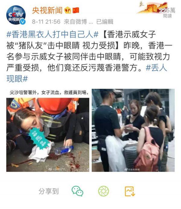 """中共央视引用五毛谣言,""""图文并茂""""的污蔑香港受伤少女是负责给示威者发钱的""""蛇头"""",并指她是""""被自己人打伤""""。(网页截图)"""