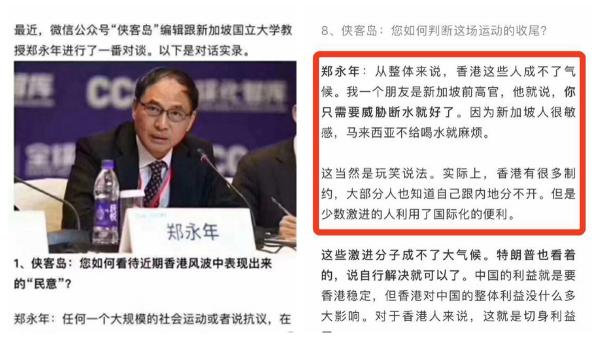 「斷水終結香港亂局」言論遭批 親共學者與黨媒互掐