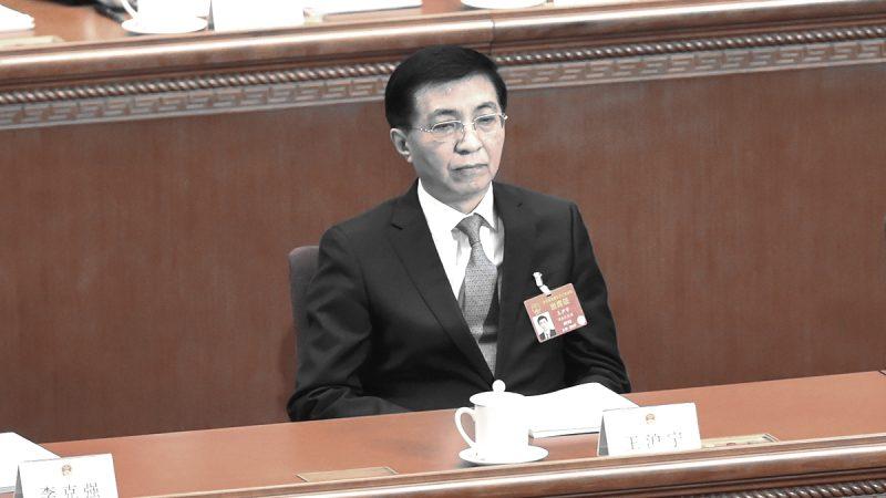 王滬寧身世揭密 前妻險成日本間諜 震驚中南海