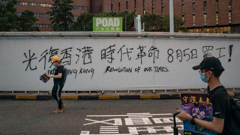香港多家航空电台支持8·5罢工 银行施行弹性上班