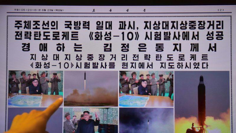 为搞核武 朝鲜网路攻击狂窃20亿美元