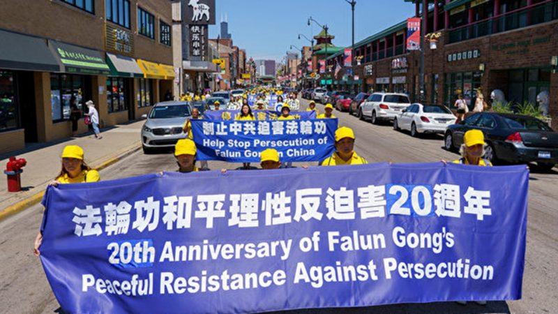 自由亚洲:中共高压下 法轮功在全球发展壮大(1)