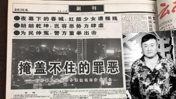 恶霸孙小果案收网 云南第一监狱狱长落马