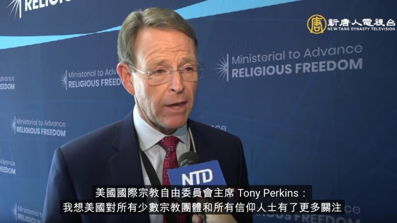 【反迫害20周年訪談】國際宗教委主席:中國處在國際主流之外 各國應向中共施壓