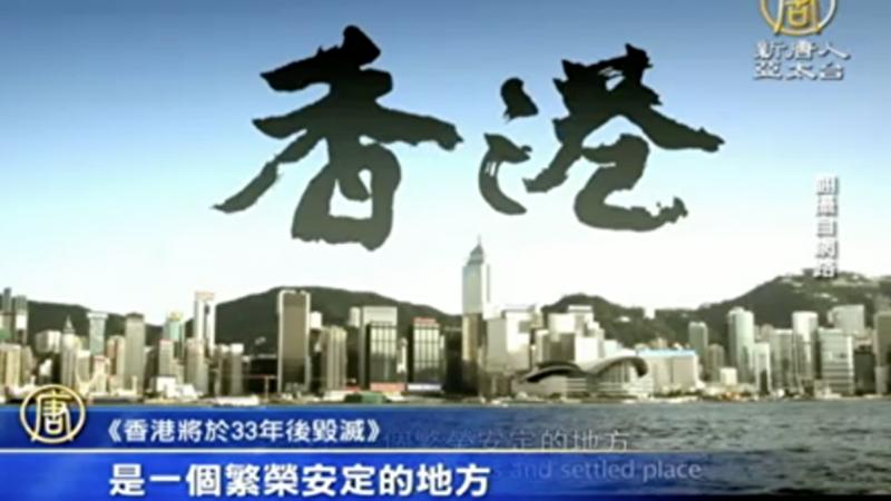 80後港人拍片預言:危局可解香港將重生(視頻)