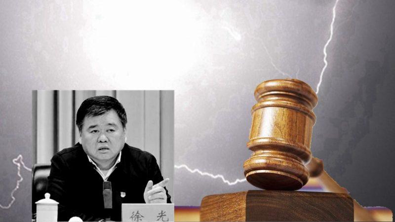 河南副省长徐光落马 曾铲平200多万座坟墓