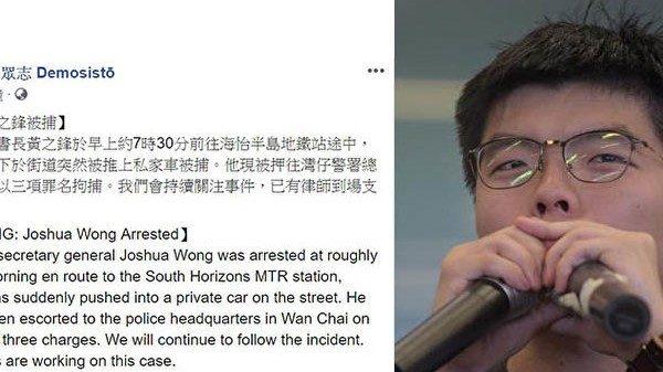 程曉容:港多名反送中人士被捕 中共怕什麼