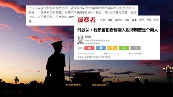 黨媒刊舊文質疑當局誤判川普:我們需要休戰