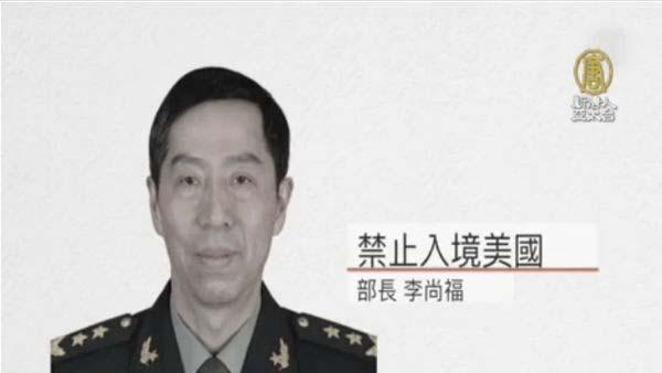 習近平晉升10名上將 被美制裁李尚福入選