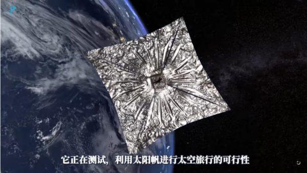 御光而行!美太空船利用太阳能调整轨道成功