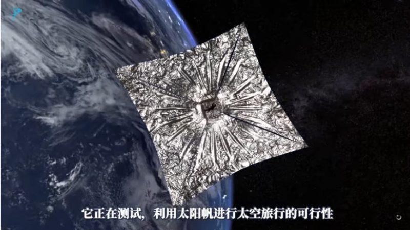 御光而行!美太空船利用太陽能調整軌道成功