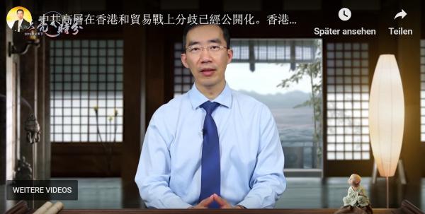 【天亮时分 】中共高层在香港和贸易战上分歧已经公开化 香港未来两天很关键