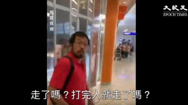 香港机场怪事多 红衣人挑衅不果自演滚落扶梯(视频)