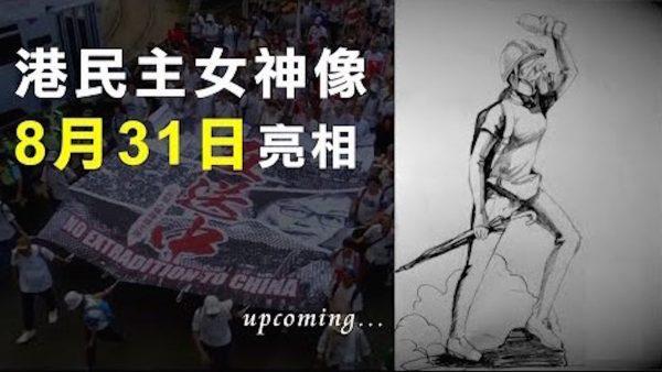 """【新闻拍案惊奇】4米高香港民主女神像""""小百科"""" 50人4天赶工亮相在即"""