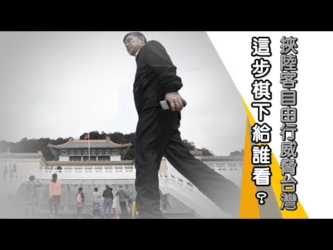 【美麗日報】挾陸客自由行威脅台灣 這步棋下給誰看?