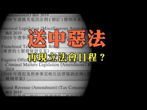 """送中条例再现?中共比任何时候都需要香港 示威者面对的""""话筒""""暴力 那些中共掩盖的""""反送中""""真相"""