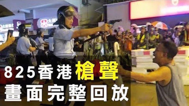 8.25香港传枪响,现场画面完整回放。反送中,美中港各有底线,短期香港问题或能和解