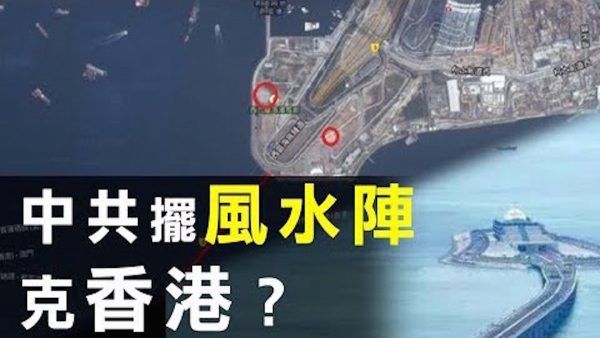 【新聞拍案驚奇】中共布陣破壞香港風水:港珠澳大橋 西九高鐵站暗藏玄機 香港反送中外一篇