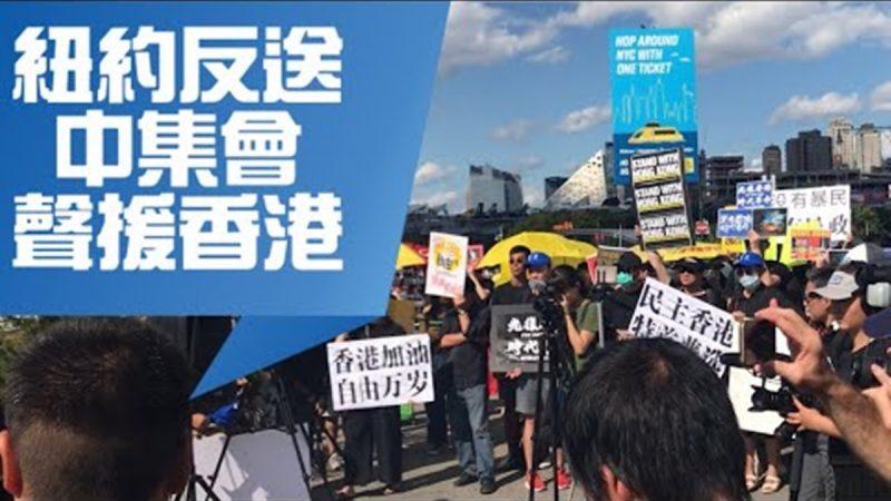 紐約「反送中」集會聲援香港  中領館前合唱「海闊天空」
